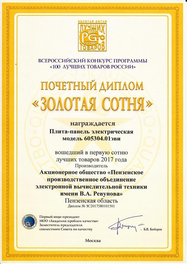 Продукция АО ППО ЭВТ им В А Ревунова получила диплом Золотая  В А Ревунова получила диплом Золотая сотня