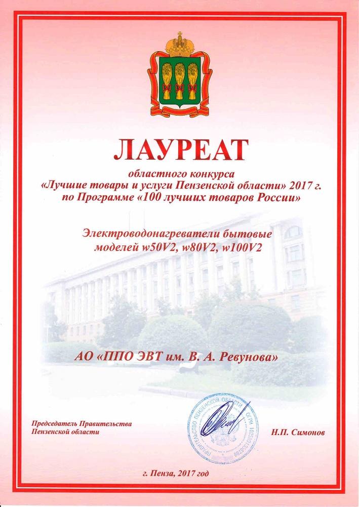 ППО ЭВТ лауреат конкурса Лучшие товары и услуги Пензенской области